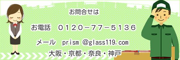 大阪・京都・奈良・神戸出張修理プリズム