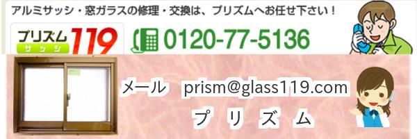 プリズムお問合せメールアドレス電話番号