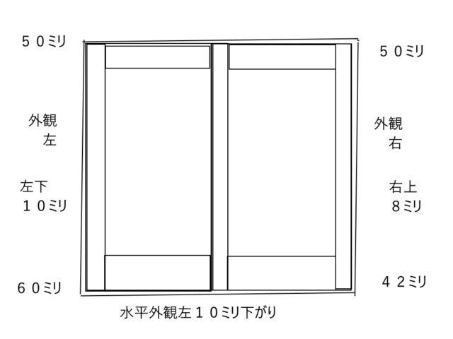 玄関引き戸の水平と垂直